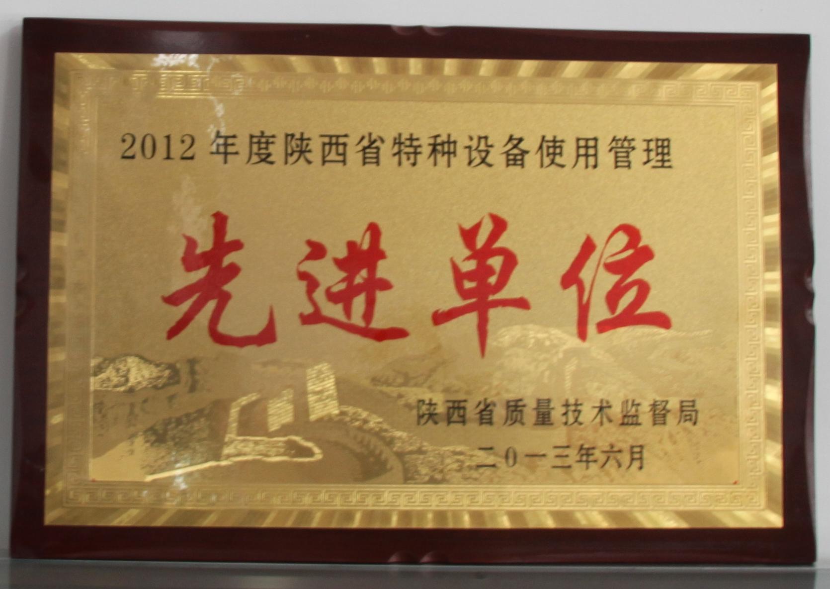 2012年度陕西省特种设备使用管理先进单位